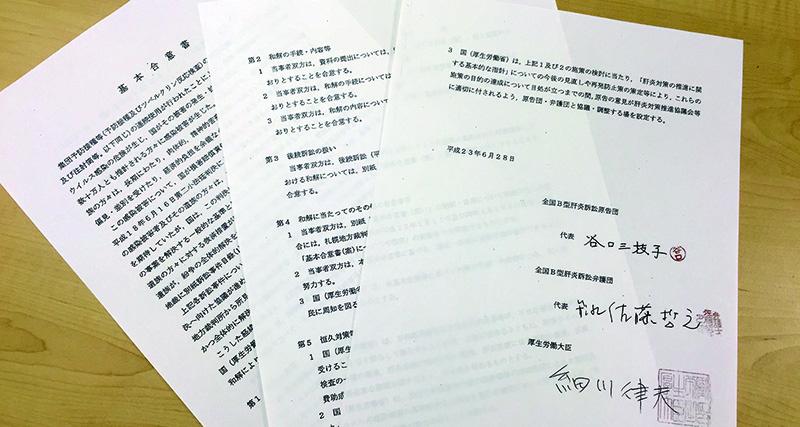 B型肝炎訴訟基本合意